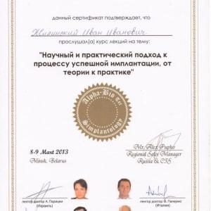 Жилинский-Иван_2