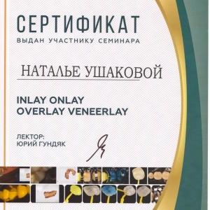 Наталья-Ушакова