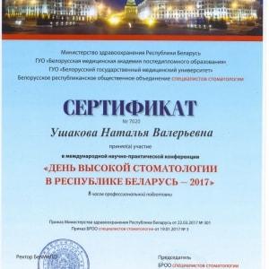 Наталья-Ушакова_2