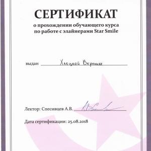 Хаецкая-Вероника2