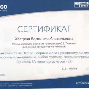 Хаецкая-Вероника4