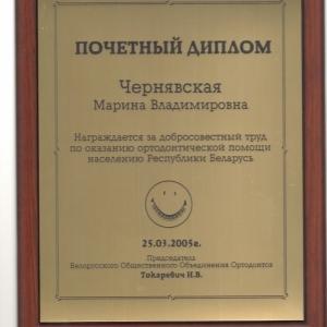 Чернявская
