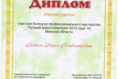 Бодаль-Дарья_2