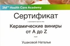 Наталья-Ушакова_3