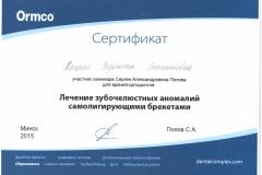 Хаецкая-Вероника6